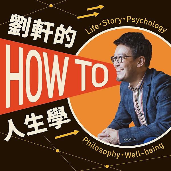 《劉軒的How to人生學》 (soundshinetw) Profile Image | Linktree