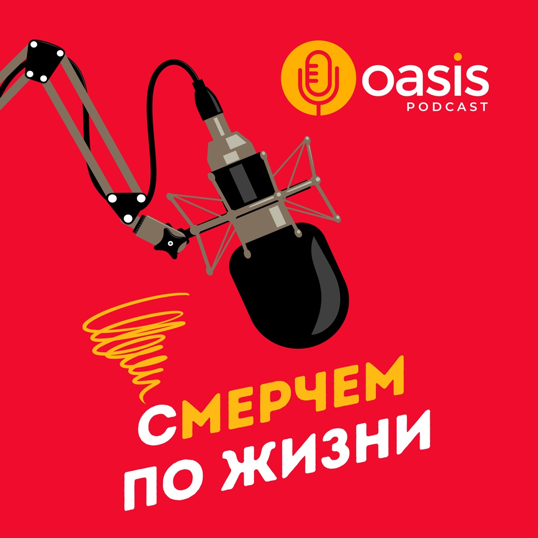 @OASISPODCAST Profile Image | Linktree