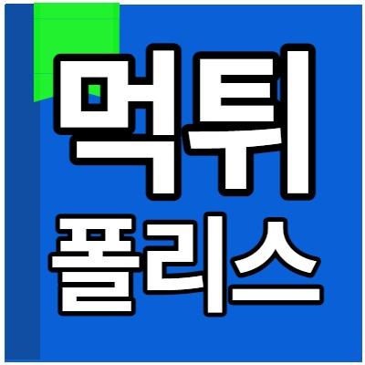 토토지식백과 먹튀폴리스 Link Thumbnail   Linktree