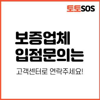 토토SOS (sos2123) Profile Image | Linktree