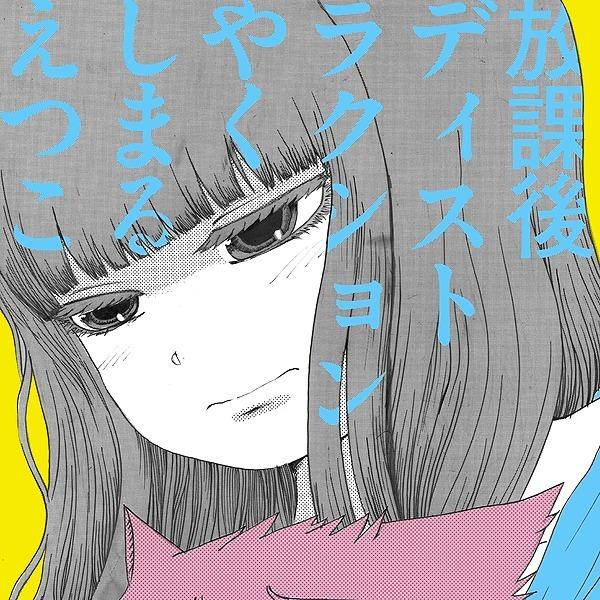 "MIRAI records 『放課後ディストラクション』 ""AfterSchoolDi(e)stra(u)ction"" Link Thumbnail   Linktree"