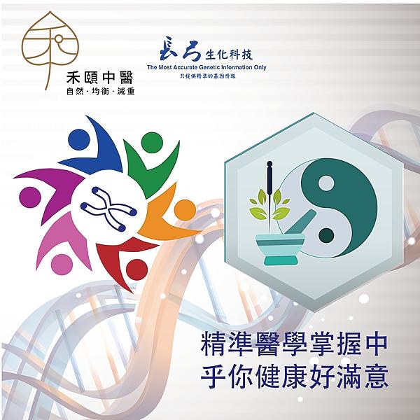 扭轉老化的聯合解決方案:中醫針灸+端粒基因檢測