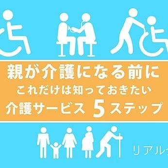 スナガ ケイイチ 親が介護になる前に これだけは知っておきたい 介護サービス5ステップ Link Thumbnail | Linktree