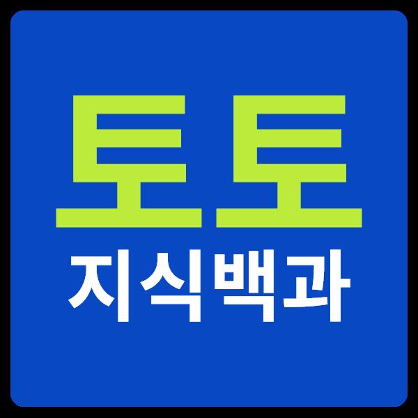 토토지식백과 1:1상담 고객센터 ▶ Link Thumbnail | Linktree