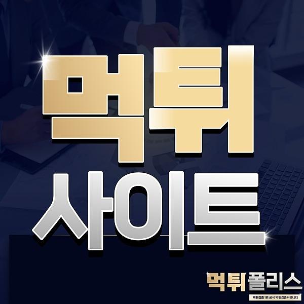 공식 먹튀폴리스 토토사이트검증 Link Thumbnail | Linktree
