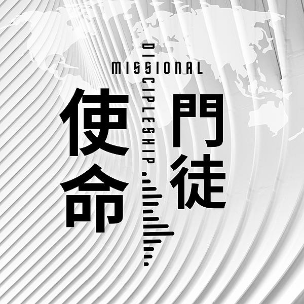 @missionaldiscipleship Profile Image | Linktree