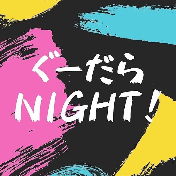 @yukiyama1966 YouTube:ぐーだらNight! Link Thumbnail | Linktree