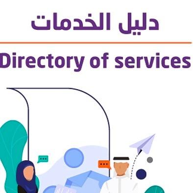دليل الخدمات للمتعاملين
