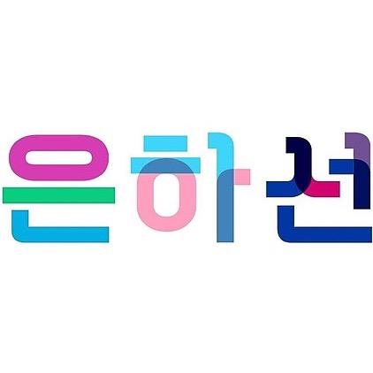 @eunhasun Profile Image | Linktree