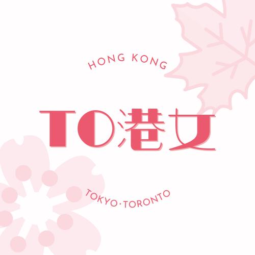 TO港女 Podcast (tokongnui) Profile Image | Linktree