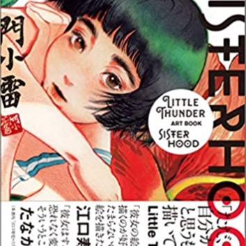 LITTLE THUNDER [ARTBOOK] SISTERHOOD (JP) Link Thumbnail | Linktree