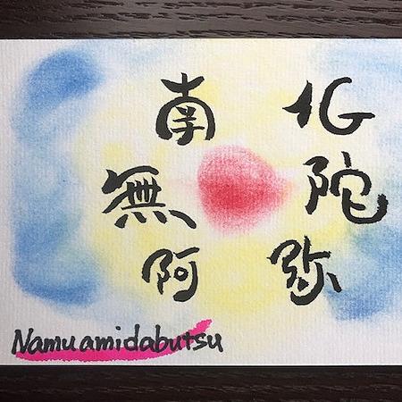 Akiraの元気になる部屋 筆アートInstagram Link Thumbnail | Linktree