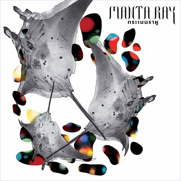 2018 - Soundtrack for Manta Ray by Phuttiphong Aroonpheng