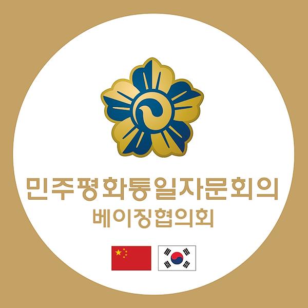 베이징협의회 (nuacbj) Profile Image | Linktree
