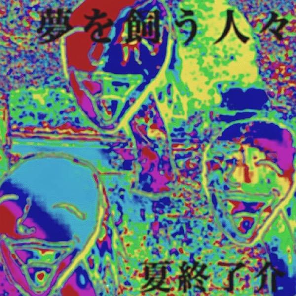 夢を飼う人々 (yumewokau) Profile Image   Linktree