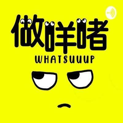 做咩啫Channel (Whatsuuup) Profile Image | Linktree