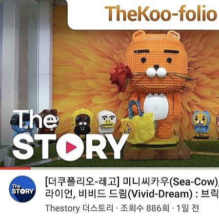 Brick Artist : Vant. The STORY : 작품소개 3편 (3of4) Link Thumbnail | Linktree