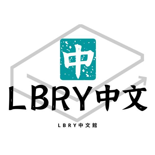 LBRY中文館 (lbrychinese) Profile Image   Linktree