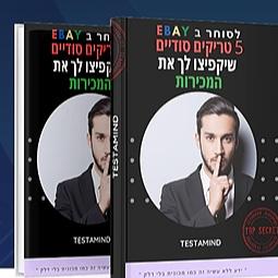 @TESTAMIND  להורדה בחינם  הספר 5 טריקים  סודיים לסוחר באיביי Link Thumbnail | Linktree