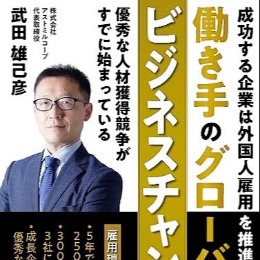 武田雄己彦Yukihiko Takeda 働き手のグローバル化がビジネスチャンスをつくる Link Thumbnail | Linktree