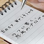 @yukiyama1966 BLOG:#EasyWriting Link Thumbnail | Linktree