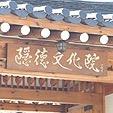 은덕문화원 (eundeok) Profile Image | Linktree