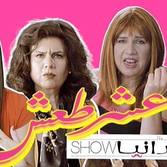 @RaniaKurdi The Rania Show عشرطعش Link Thumbnail | Linktree