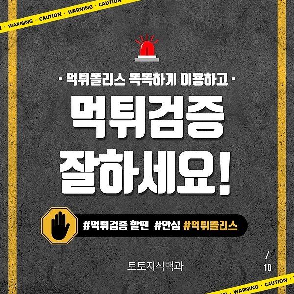 토토지식백과 먹튀검증커뮤니티 Link Thumbnail | Linktree