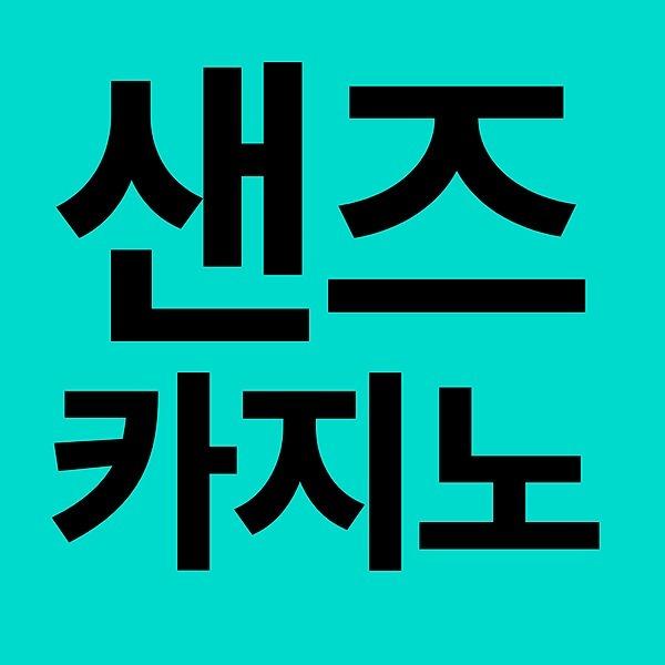 카디즈 No.1에이전트 샌즈카지노 Link Thumbnail   Linktree