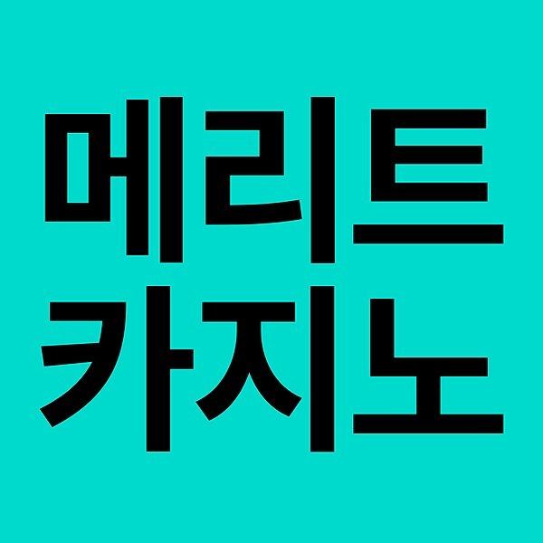 카디즈 No.1에이전트 메리트카지노 Link Thumbnail   Linktree