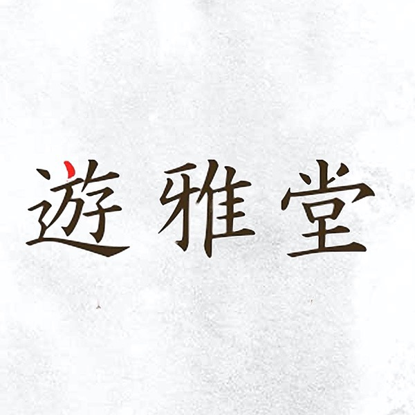 @bakenshiM 高級感あるリッチなオンカジ『遊雅堂』入金不要ボーナスあり。 Link Thumbnail   Linktree