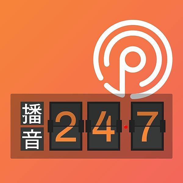 播音247:你的耳膜旅伴 (mymusic247) Profile Image | Linktree