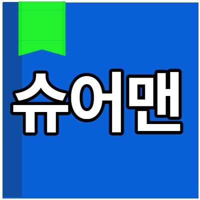 토토지식백과 슈어맨 Link Thumbnail   Linktree