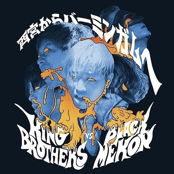 BLACK MEKON Black Mekon vs King Brothers LTD vinyl, LAST FEW FOR COUNTRIES OUTSIDE JAPAN!! Link Thumbnail | Linktree
