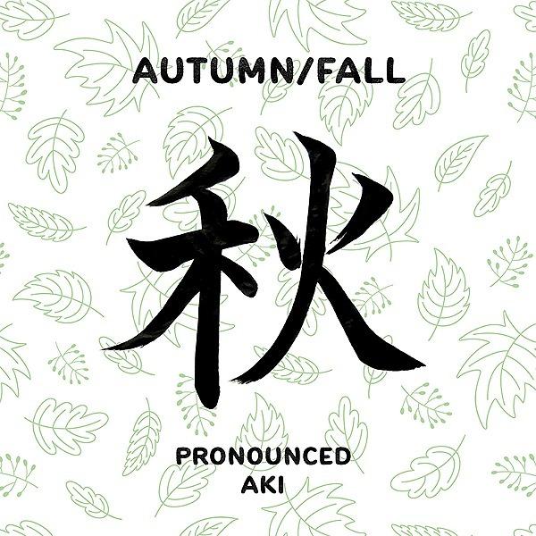 Learn to write aki (fall/autumn) 🍂 in Japanese! ✒