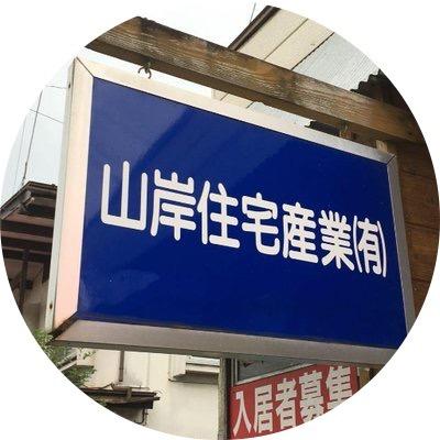 山岸住宅産業有限会社 (yamagishi.incorporated) Profile Image | Linktree