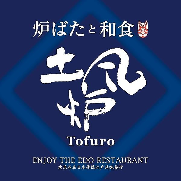 土風炉 (tofuro_takeout_diny) Profile Image | Linktree