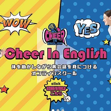 @cheeringinternational2021 Cheer in English Instagram (チアインイングリッシュインスタグラム) 【ダンスと英語がオンラインで学べる】 Link Thumbnail | Linktree