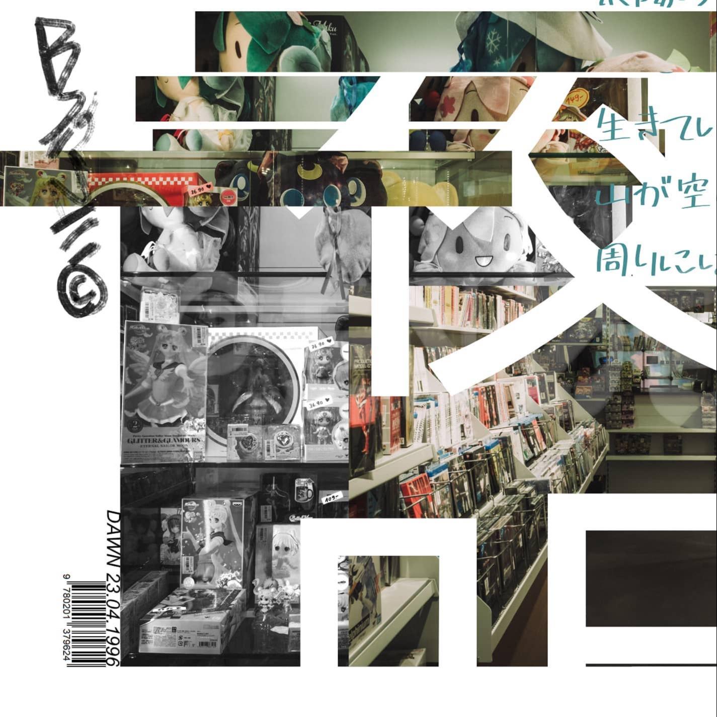 BØNE Spotify: DAWN 23.04.1996 Link Thumbnail | Linktree