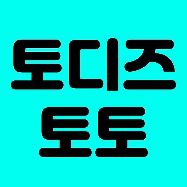 토토검증 NO.1 토디즈 (totobro10) Profile Image   Linktree