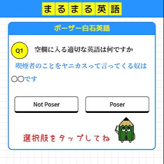 @watashiha ポーザー白石クイズで遊ぶ Link Thumbnail   Linktree