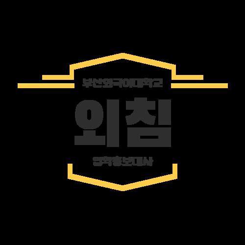 입학홍보대사 외침 (bufs_iphak) Profile Image | Linktree