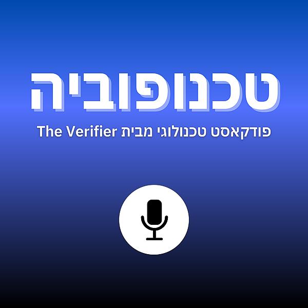 טכנופוביה   Technopho (technophobia_podcast) Profile Image   Linktree