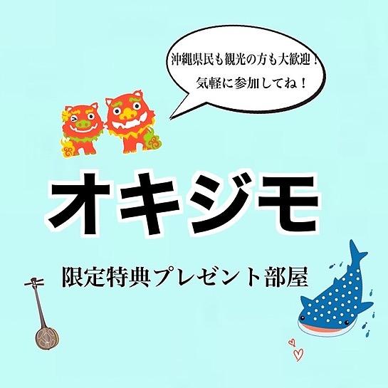 Okinawa LINEop 一覧 ⭐️オキジモ!限定特典部屋⭐️沖縄県民は参加必須‼︎観光でいらっしゃる方もお気軽に‼︎ Link Thumbnail | Linktree