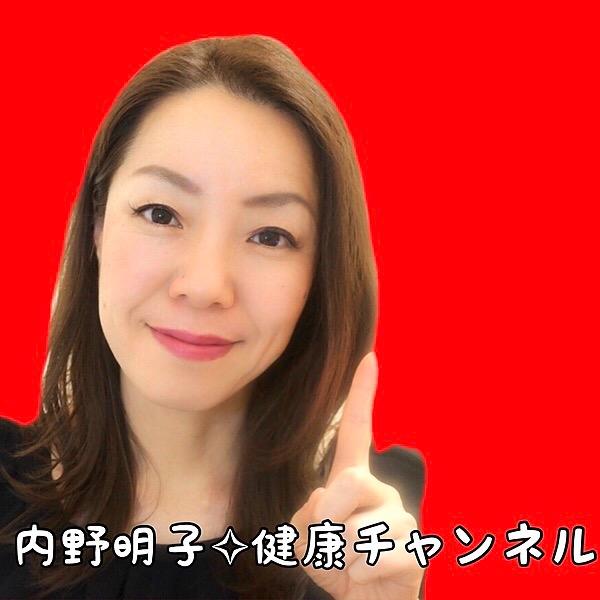 @Akiko_Coach 内野明子★健康チャンネル(Youtube) Link Thumbnail | Linktree