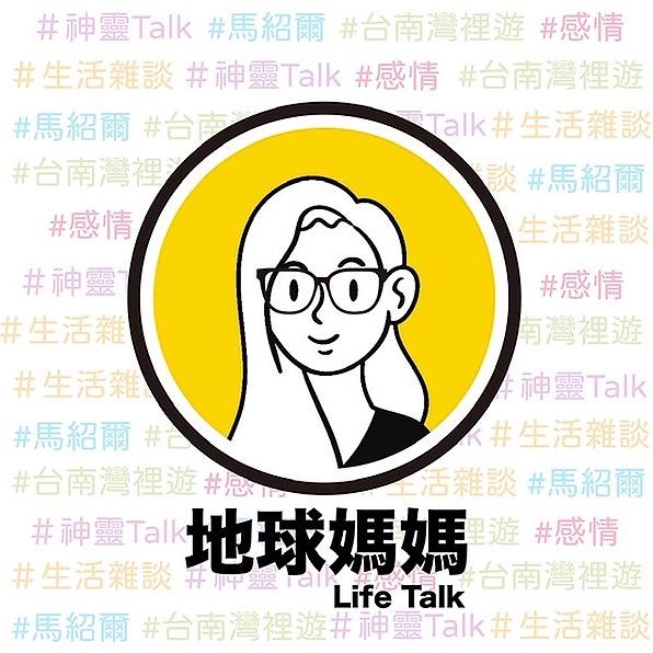 地球媽媽Life Talk (Ricefoeman) Profile Image   Linktree