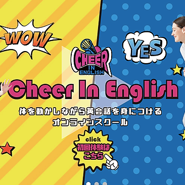@cheeringinternational2021 Cheer in English(チアインイングリッシュ) ホームページ 【オンライン英会話スクール 無料体験あり♪】 Link Thumbnail | Linktree