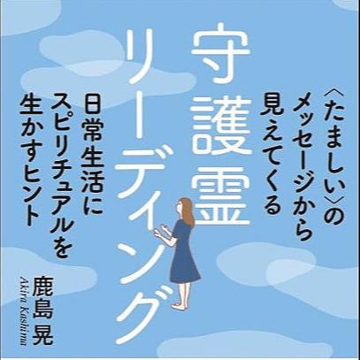 Akiraの元気になる部屋 著書「守護霊リーディング」購入 Link Thumbnail | Linktree