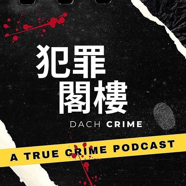 犯罪閣樓 DACH Crime (DACHCrime) Profile Image | Linktree