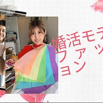 婚活イメージコンサル YouTube『婚活ファッション通信』 Link Thumbnail | Linktree
